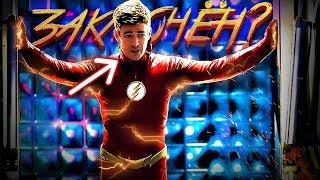 КТО ПОСАДИТ ФЛЭША В ТЮРЬМУ? [Новости Флэш 10-я серия] / The Flash