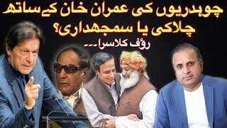 Imran Khan, Pervaiz Elahi & Ch Shujaat :Friends or foes? Rauf klasra
