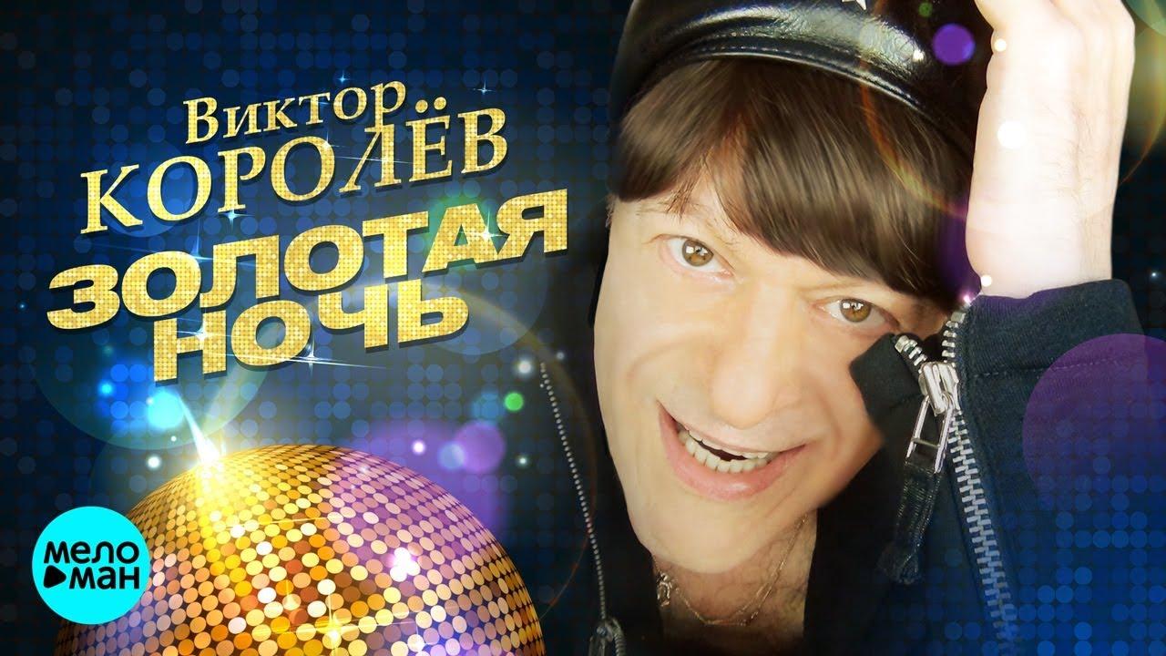 Виктор Королёв — Золотая ночь