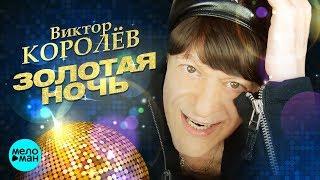 Виктор Королёв - Золотая ночь (Official Video 2018)