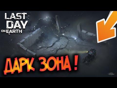 Все секреты Дарк Зоны ! Новое оружие и мультиплей за сектором 7 !Last Day on Earth: Survival