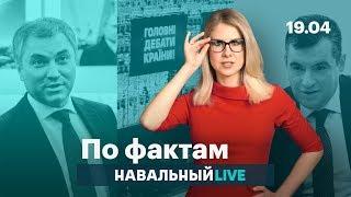🔥 Дебаты Порошенко и Зеленского. Третий Бентли для жены депутата. Володину можно