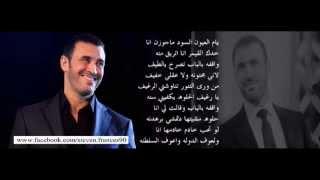 اغاني حصرية كاظم الساهر - أم العيون السود Kadim Al Sahir تحميل MP3