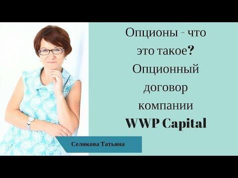 Нужен бинарный опцион на русском с рублями