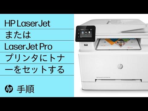 HP LaserJet または LaserJet Pro プリンターにトナーカートリッジを取り付けてください