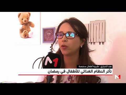 العرب اليوم - شاهد: تأثر النظام الغذائي للأطفال خلال شهر رمضان