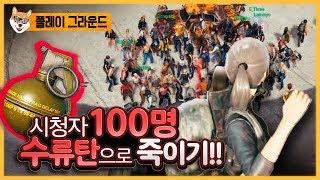 시청자 100명 수류탄으로 죽이기 ㅋㅋㅋㅋ 개 정신사나움  / [배틀그라운드 플레이그라운드] 빅헤드