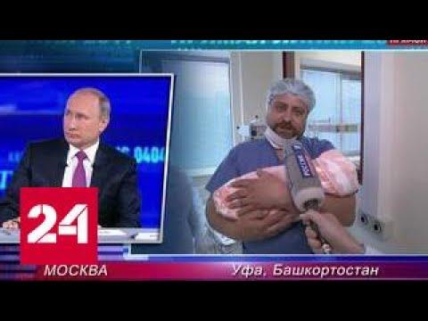 Вопрос про материнский капитал. Прямая Линия с Путиным 15 июня 2017