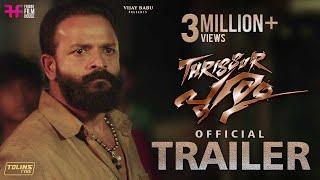Thrissur Pooram Trailer