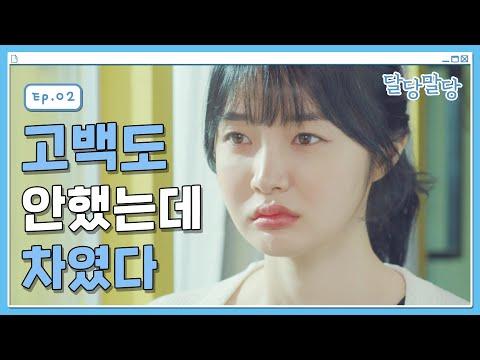 김근형 배우 출연 웹드라마 '달당말당' 2화