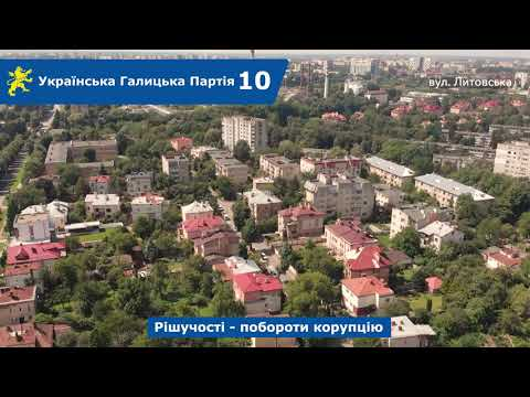 Над Левом: вул. Олександра Мишуги, Литовська, Тиверська