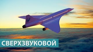 Сверхзвуковые самолеты возвращаются