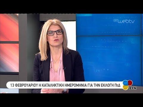 Η Θεοδώρα (Δώρα) Αυγέρη στην εκπομπή ΣΥΝ | 10/01/2020 | ΕΡΤ