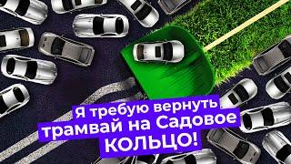 Москва, которую у нас украли: каким должно быть Садовое кольцо? Трамвай, велодорожки и зелёные зоны
