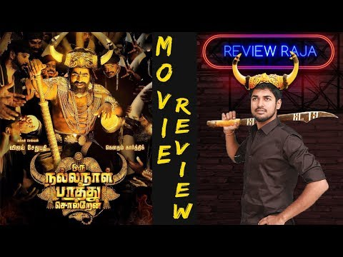 Oru Nalla Naal Pathu Solren Movie Review