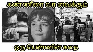 உலகையே அழ வைத்த ஒரு பெண்ணின் கதை sylvia case | Babu sankar |The paper Cup