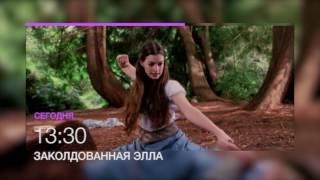 """Фильм """"Заколдованная Элла"""" в 13.30 на НТК 1 июня (анонс)"""