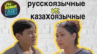 Различия между казаxами. Почему казаxи не xотят учить казахский язык?