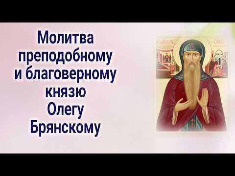 Молитва преподобному и благоверному князю Олегу Брянскому  - 3 октября – Преставление.