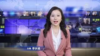 【环球直击】2019年3月9日完整版