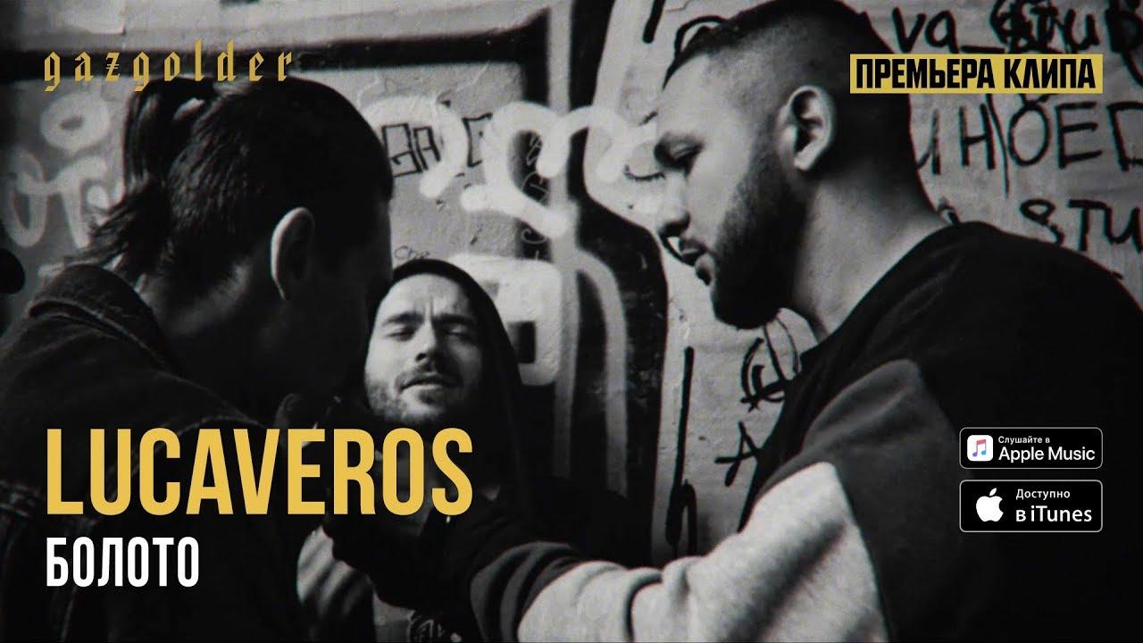 Lucaveros — Болото