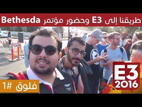 طريقنا إلى E3 وحضور مؤتمر Bethesda