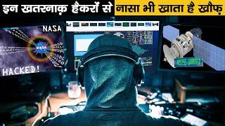 दुनिया के सबसे खतरनाक हैकर्स जिनका नासा भी कुछ नहीं उखाड़ सकता!   World's most Dangerous Hackers