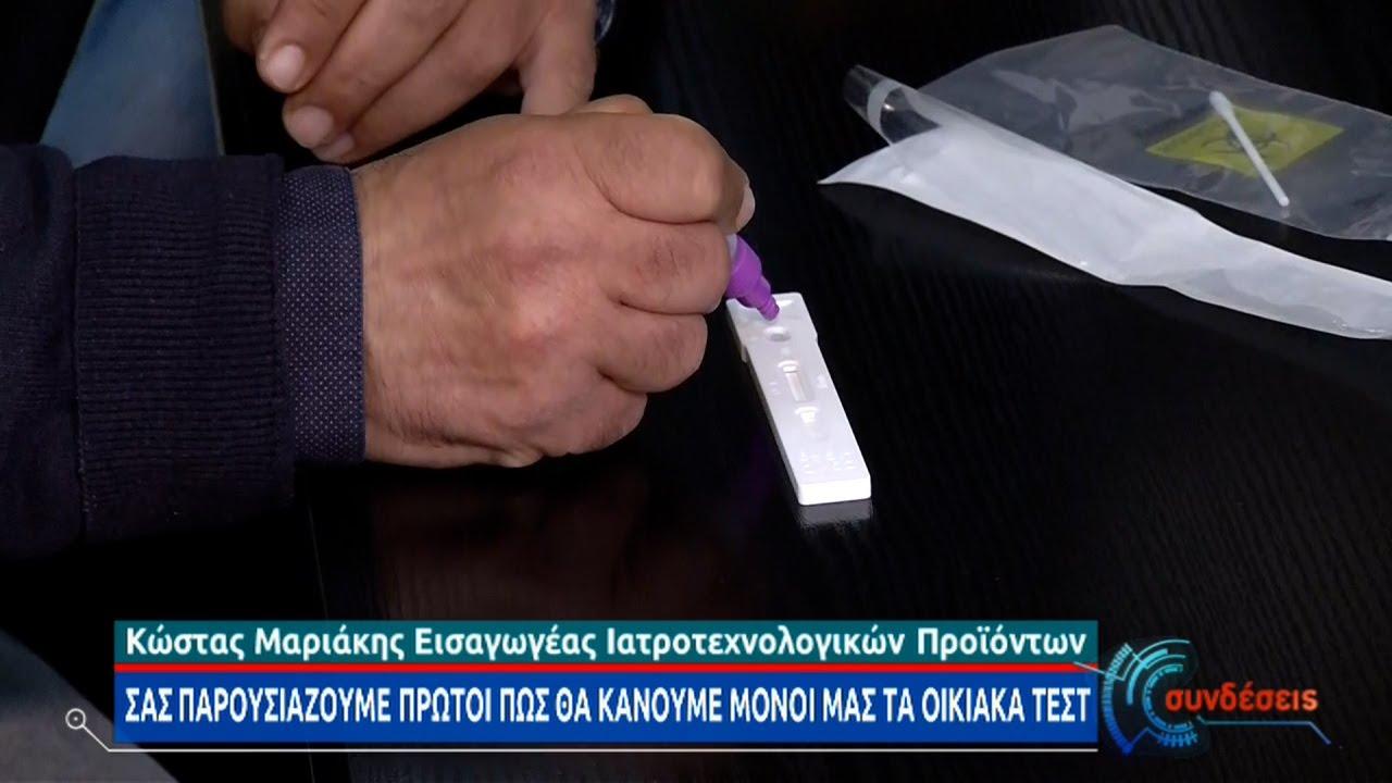 Ολόκληρη η διαδικασία των self test αποκλειστικά στην ΕΡΤ | 01/04/2021 | ΕΡΤ