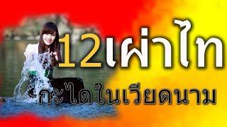รู้จัก 12 เผ่าไท-กะได ในเวียดนาม