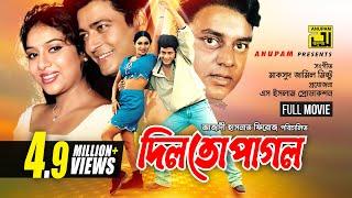 Dilto Pagol | দিলতো পাগল | Shabnur, Ferdous & Dipjol | Bangla Full Movie | Anupam Movies