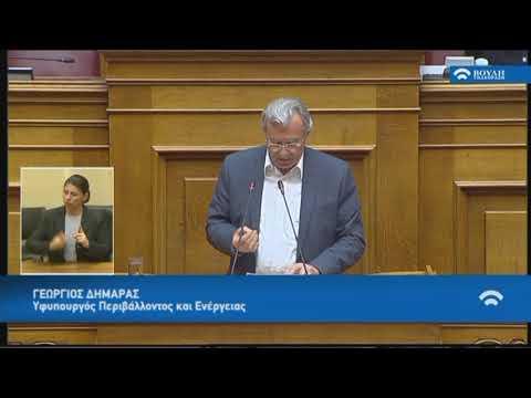 Γ.Δημαράς (Υφυπ.Περιβάλλοντος και Ενέργειας)(Αναθεώρηση Συντάγματος) (13/02/2019)