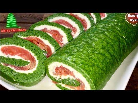 Изумительно  вкусно! ИЗУМРУДНЫЙ РУЛЕТ с красной рыбой и шпинатом.