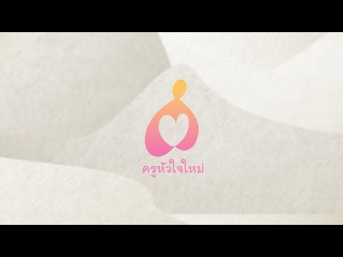 """ชุดสื่อเพื่อการเรียนรู้ """"ครูหัวใจใหม่"""" [Official Trailer 1]"""
