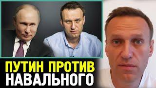 РЕАЛЬНЫЙ СРОК НАВАЛЬНОМУ. Навальный Про Путина, ФСИН и Свой Срок .