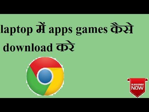 how top download games in laptop