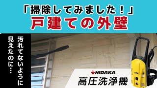 ヒダカ 高圧洗浄機 HK-1890 で外壁の掃除をしてみました!