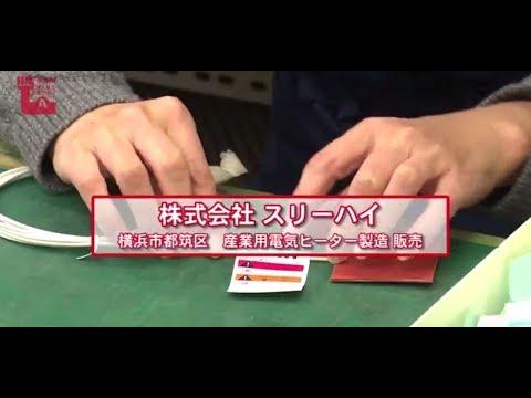 神奈川がんばる企業2017エース ダイジェスト版