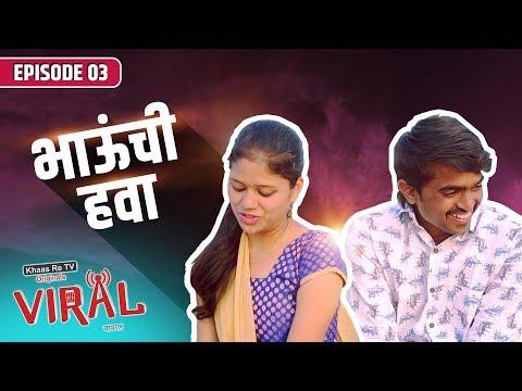 Viral - Marathi Web Series   E03 - Bhau Chi Hawa   Khaas Re TV