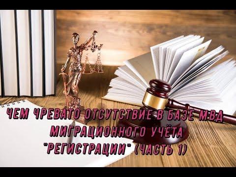 """Чем грозит отсутствие """"регистрации""""(му) в базе МВД"""