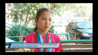 7. Балхашские кикбоксеры стали призерами чемпионата Казахстана