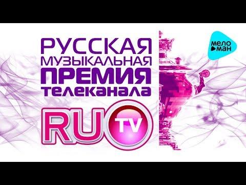Лучшие Песни RUTV II -  Русская Музыкальная Премия телеканала RUTV - 2012 (Full HD)