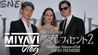 "MIYAVI Vlog ""マレフィセント2 ジャパン・プレミア"" バックステージ"