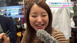 目指せ東京パラリンピック!車いすバドミントン福家育美さんに密着