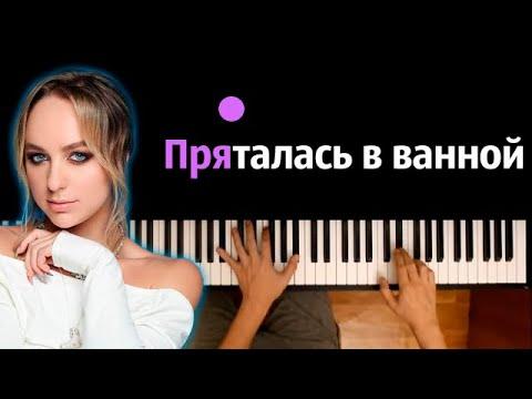 Мари Краймбрери - Пряталась в ванной ● караоке | PIANO_KARAOKE ● ᴴᴰ + НОТЫ & MIDI