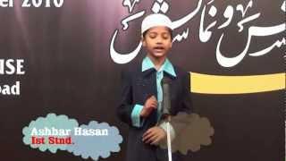 Aaina e Mustaqbil 2010 Part 4