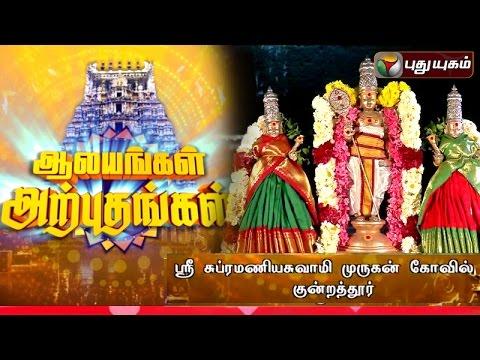 Kundrathur-Subramanyaswami-Temple-Aalayangal-Arputhangal-13-04-2016-Puthuyugam-TV