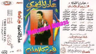 تحميل اغاني عادل الخضري - أيوب زمانك MP3