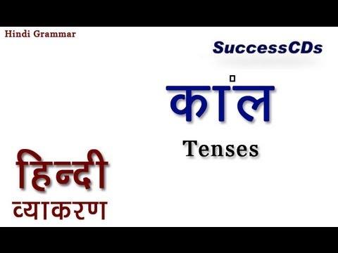 Learn Hindi Grammar - Types of Tenses (Kaal Ke Prakaar) | EduRev