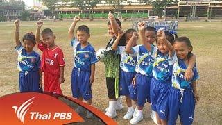 ThaiPBS Kids Sports - สนามที่ 1