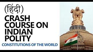 Indian Polity Crash Course - Constitution of the World [UPSC CSE/IAS] (Hindi)